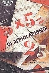 large_20160721093612_oi_agrioi_arithmoi